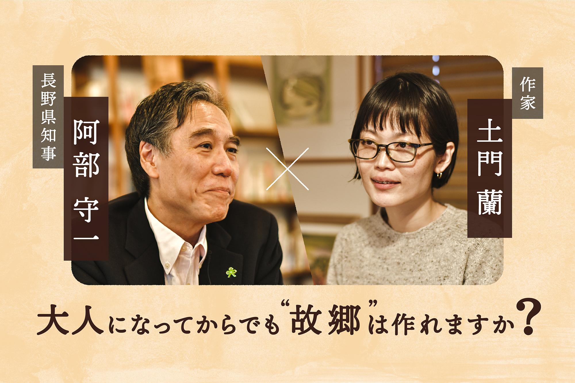 """ひとりの""""移住者""""でもある、長野県知事に聞く。「阿部さん、大人になってからでも『故郷』は作れますか?」"""