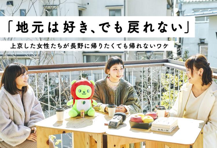 「地元は好き、でも戻れない」上京した女性たちが長野に帰りたくても帰れないワケ