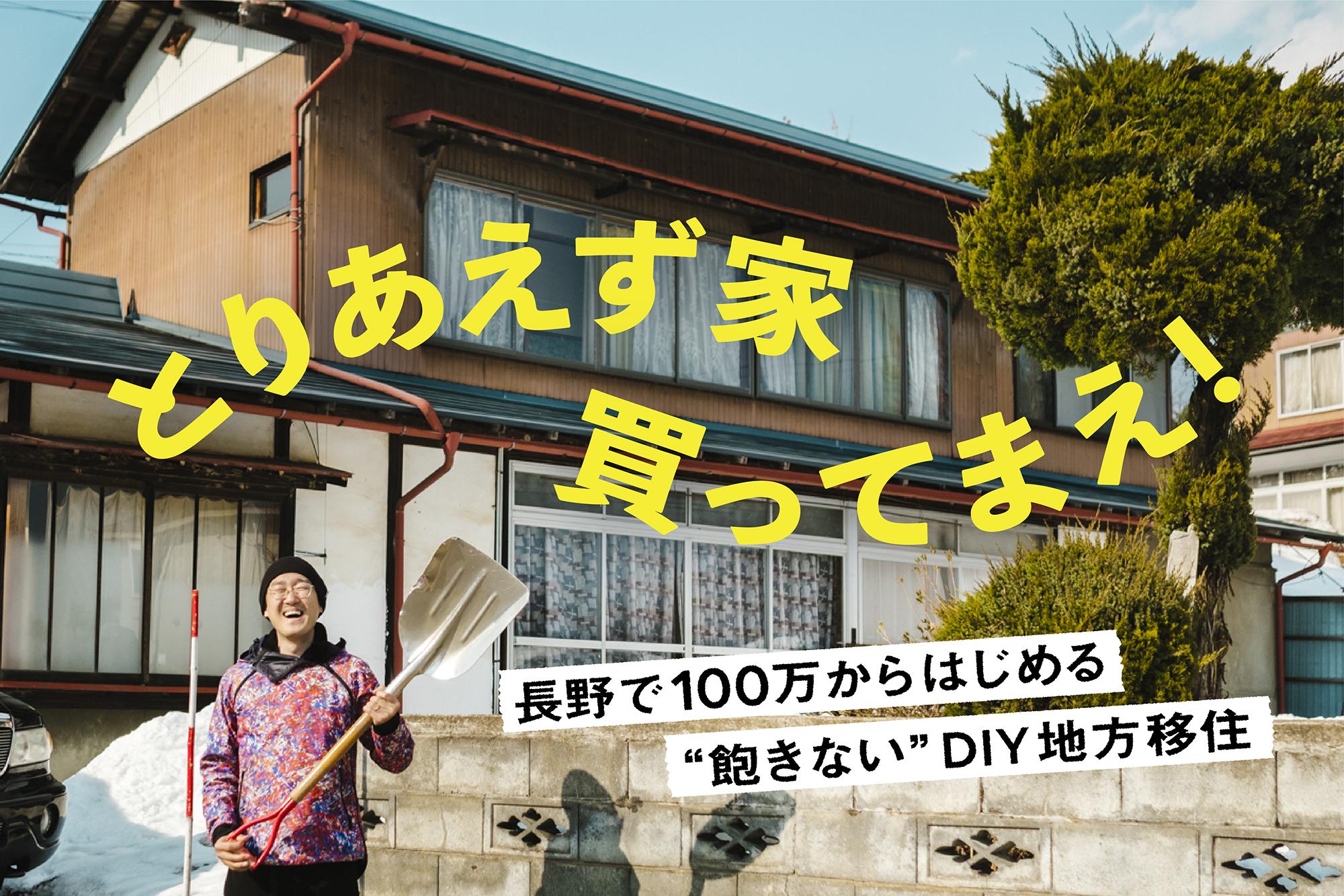 """とりあえず家買ってまえ!長野で100万からはじめる""""飽きない""""DIY地方移住"""