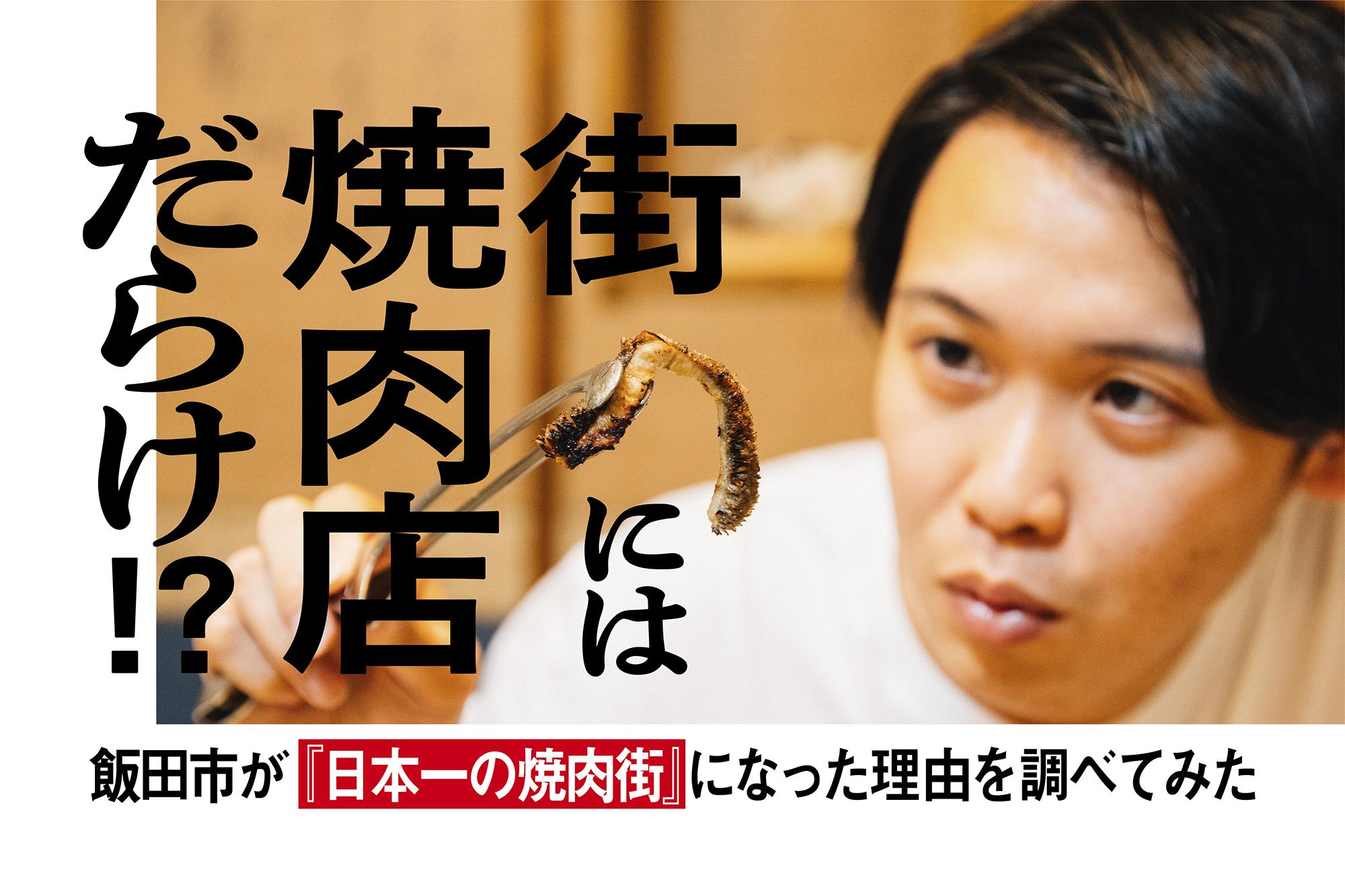 街には焼肉店だらけ!? 飯田市が『日本一の焼肉街』になった理由を調べてみた