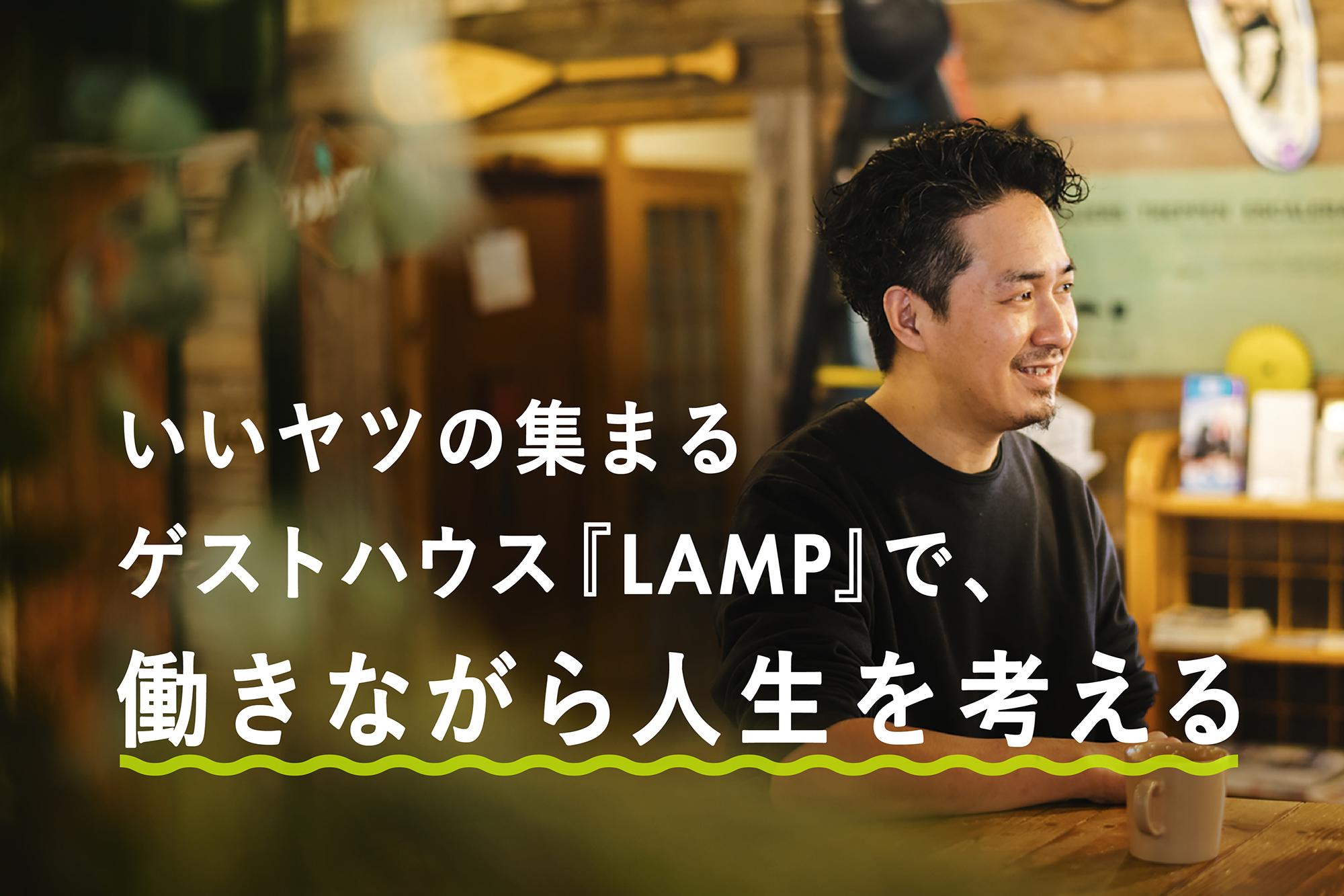 いいヤツの集まるゲストハウス『LAMP』で、働きながら人生を考える