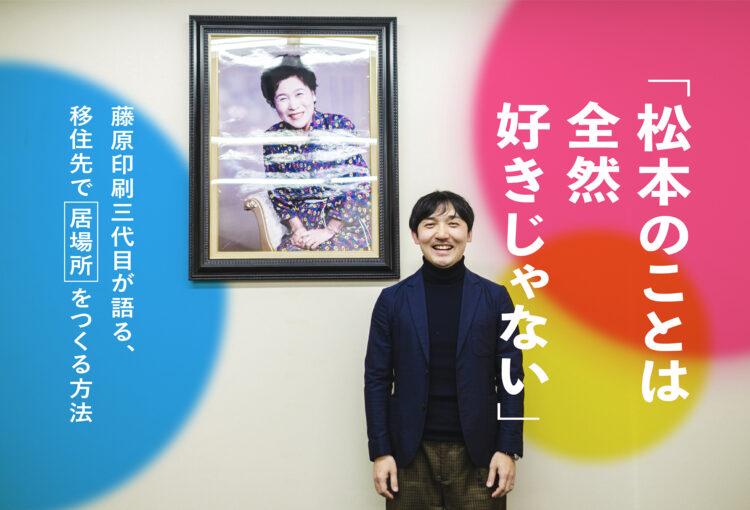 """「松本のことは全然好きじゃない」藤原印刷三代目が語る、移住先で""""居場所""""をつくる方法"""