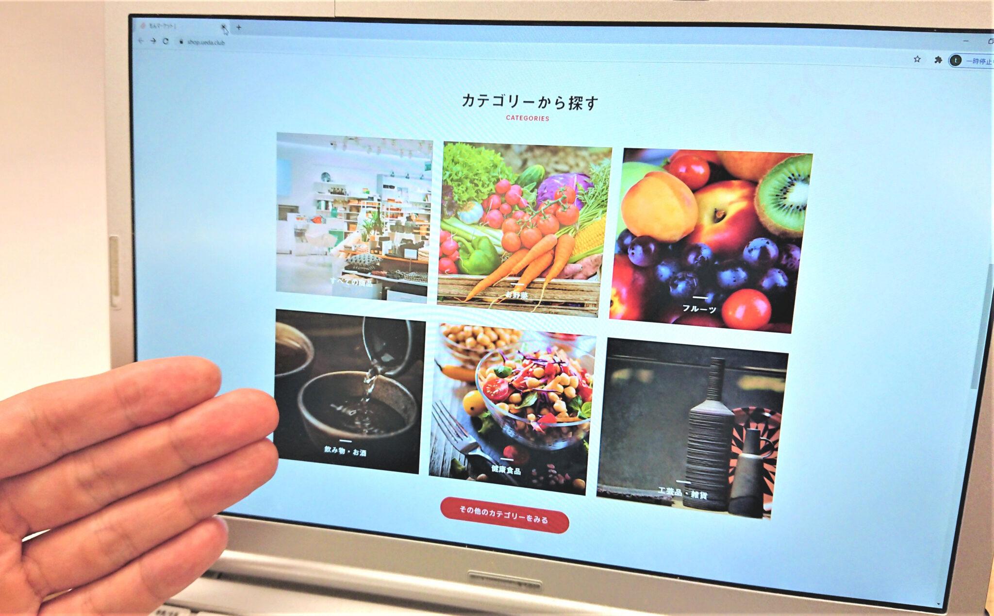 地域の農家・事業者を支援 通販サイト「もんマーケット上田」