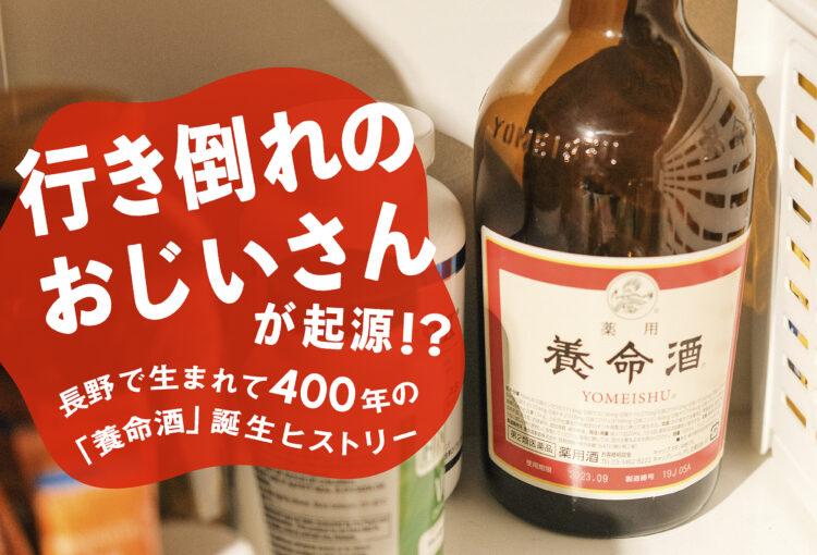 行き倒れのおじいさんが起源!?長野で生まれて400年の「養命酒」誕生ヒストリー