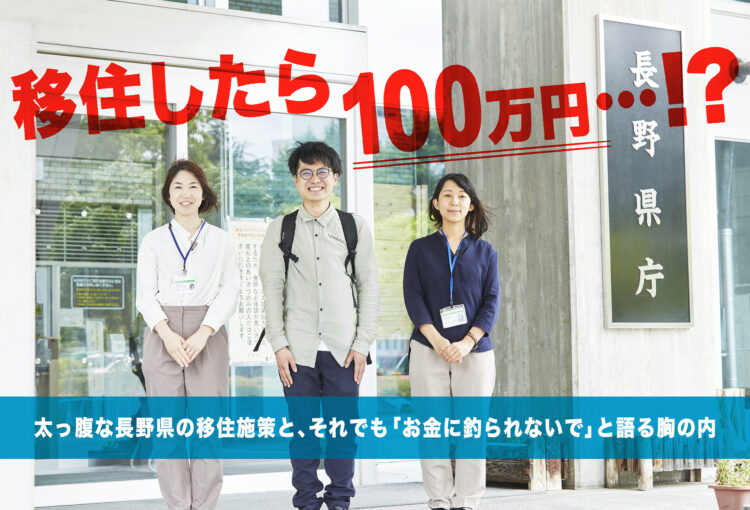 移住したら100万円……!?太っ腹な長野県の移住施策と、それでも「お金に釣られないで」と語る胸の内