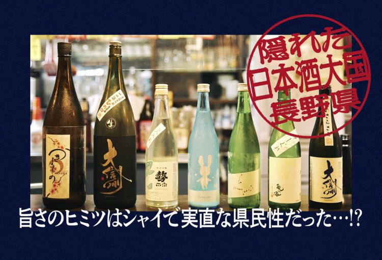 隠れた日本酒大国・長野県。旨さのヒミツはシャイで実直な県民性だった……!?