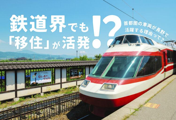 鉄道界でも「移住」が活発!? 首都圏の車両が長野で活躍する理由って?