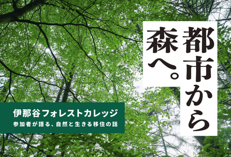都市から森へ。「伊那谷フォレストカレッジ」参加者が語る、自然と生きる移住の話