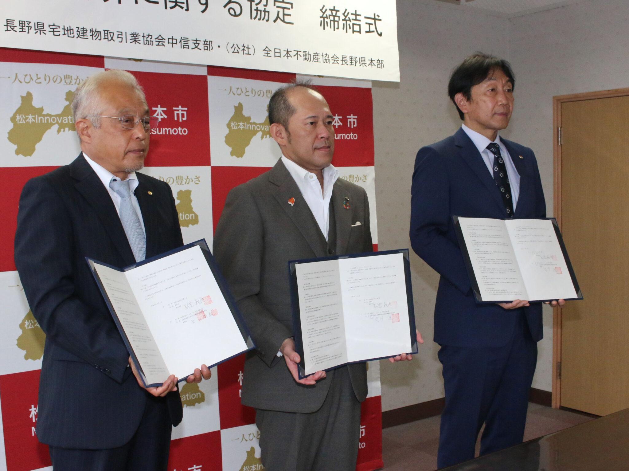 空き家活用→移住促進 松本市が宅建協会、不動産協会と協定