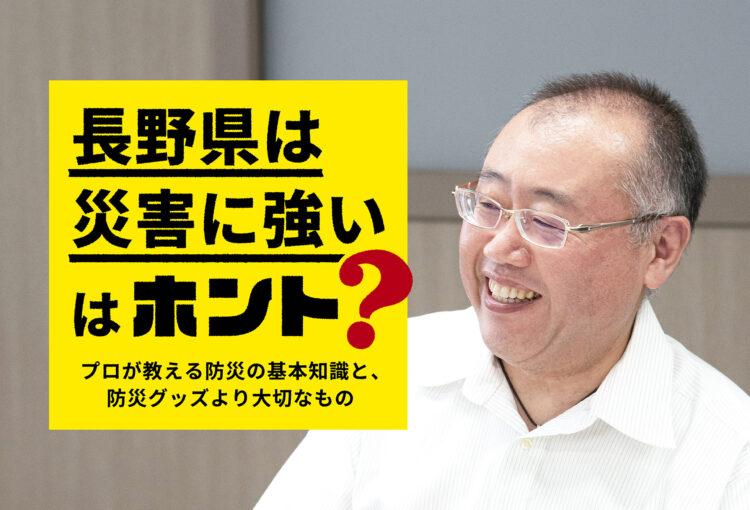 「長野県は災害に強い」はホント? プロが教える防災の基本知識と、防災グッズより大切なもの